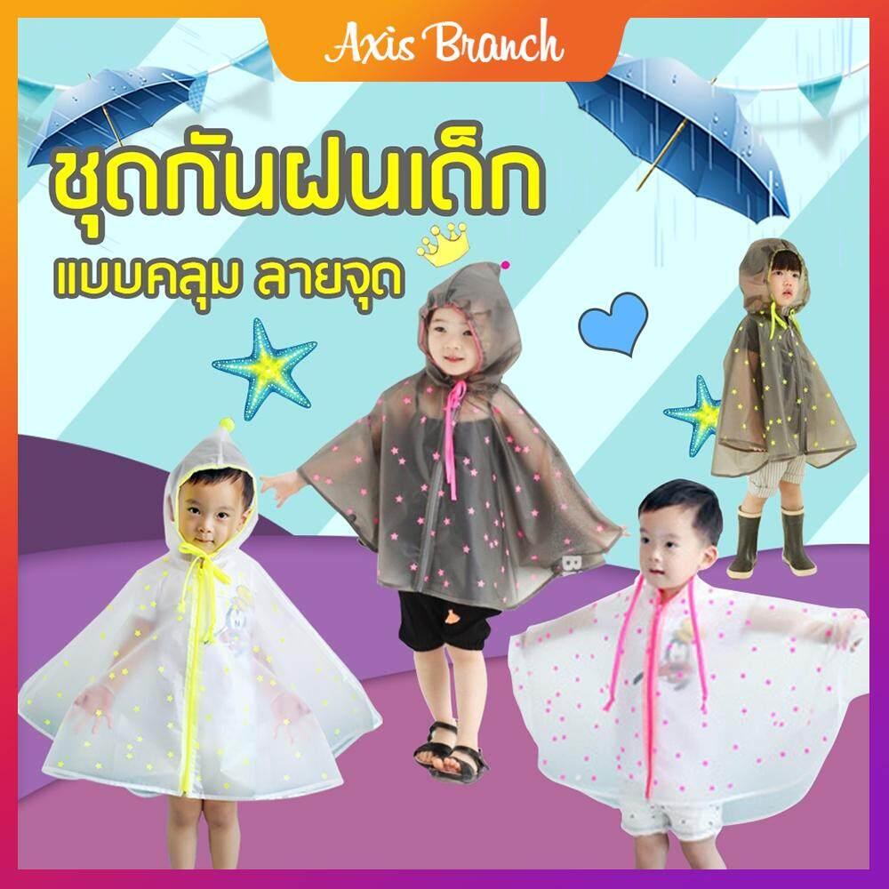 เสื้อกันฝนเด็ก ชุดกันฝนเด็ก ลายดาว ผ้าดี สุดการ์ตูนน่ารัก สำหรับเด็ก 3ขวบขึ้นไป ( 1ตัว )