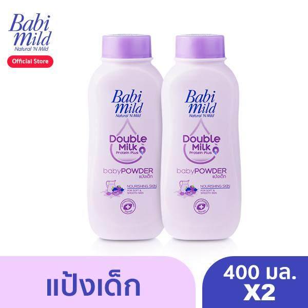 Babimild® ผลิตภัณฑ์แป้งเด็ก เบบี้มายด์ สูตรดับเบิ้ลมิลค์ 400 กรัม (แพ็ค 2) By Babi Mild Official.