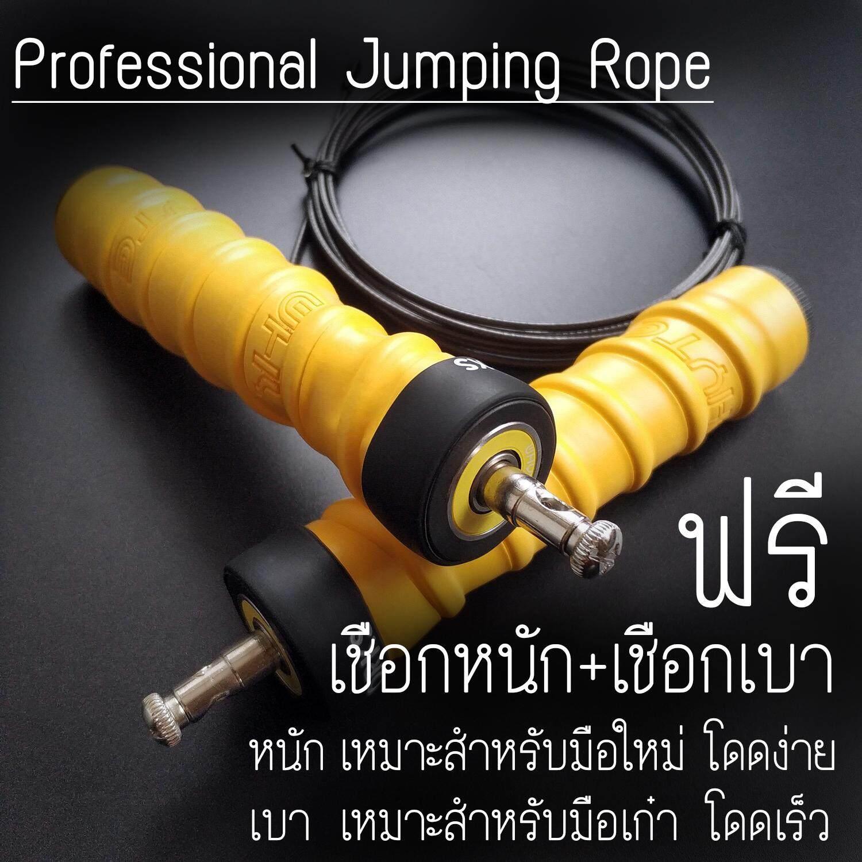 เชือกกระโดด ที่กระโดดเชือก ด้ามจับบุนุ่มกระชับมือ  สำหรับการออกกำลังกาย มวย เผาผลาญพลังงาน Exercise Fitness Speed Rope Jump Rope Skipping Rope Speed Skipping Sponge Rubber Exercise Equipment.