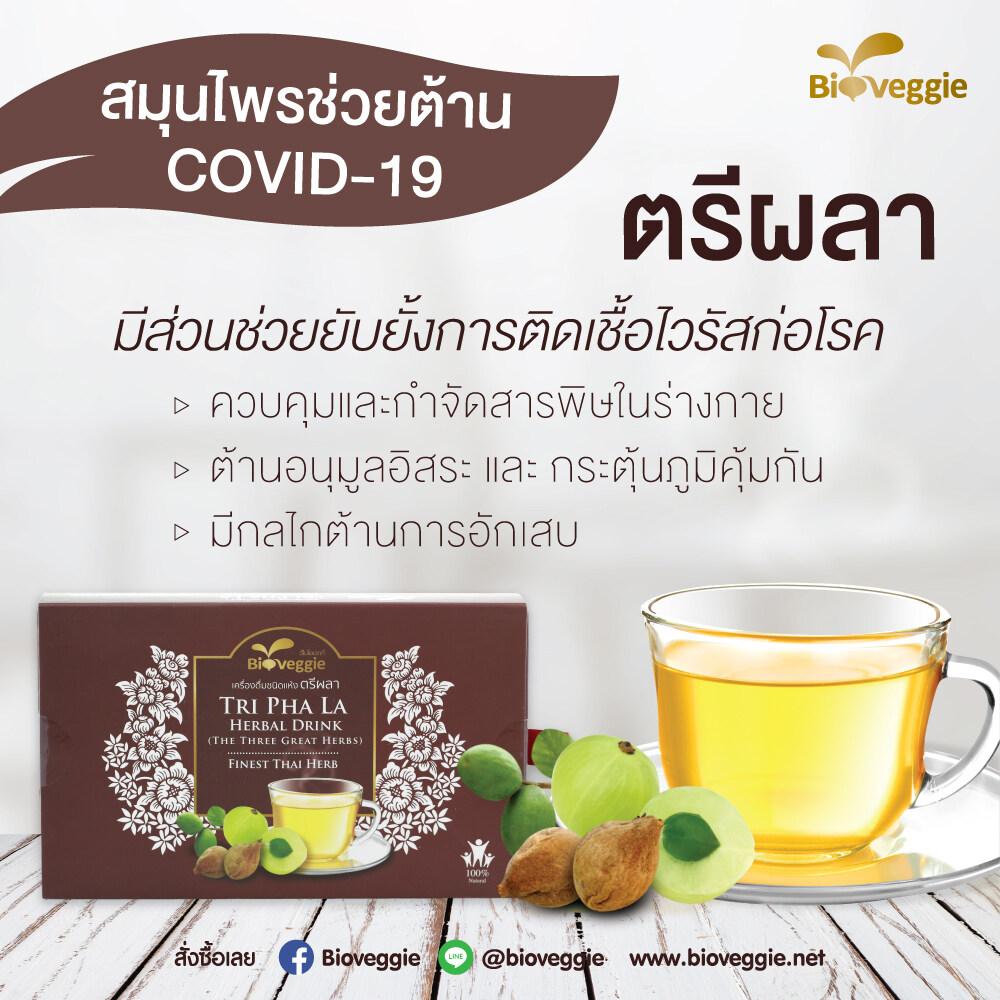 เครื่องดื่มชนิดแห้ง ตรีผลา ลดคอเลสเตอรอล น้ำตรีผลา ชาตรีผลา Tri Pha La Herbal Drink.