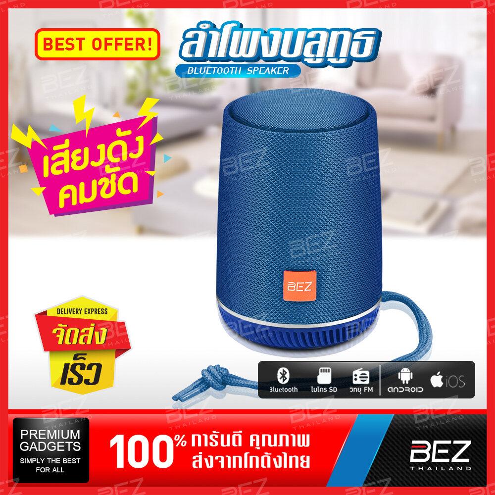 ลำโพง Bluetooth Bez แบบ พกพา ลำโพงบรูทูธ B527 ลำโพงบรูทูธแท้ ลำโพง บลูทูธ Wireless Bluetooth Speaker ตั้งได้ มัลติฟังก์ชั่น รองรับวิทยุ-- Fm / Micro Sd การ์ด ลำโพงบรูทูธเบส รำโพงบลูทูธ ลำโพงเบสหนักๆ ลำโพงบลูทูธเบส Bsk 527-.