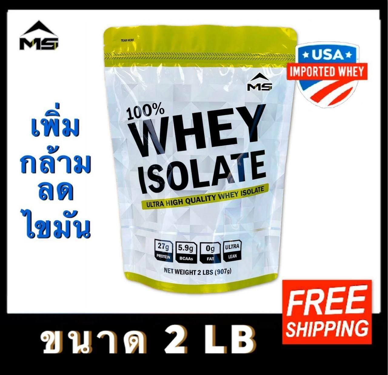 Ms เวย์โปรตีน Whey Protein Isolate  Usa แท้ 100% ขนาด 2 Lb.