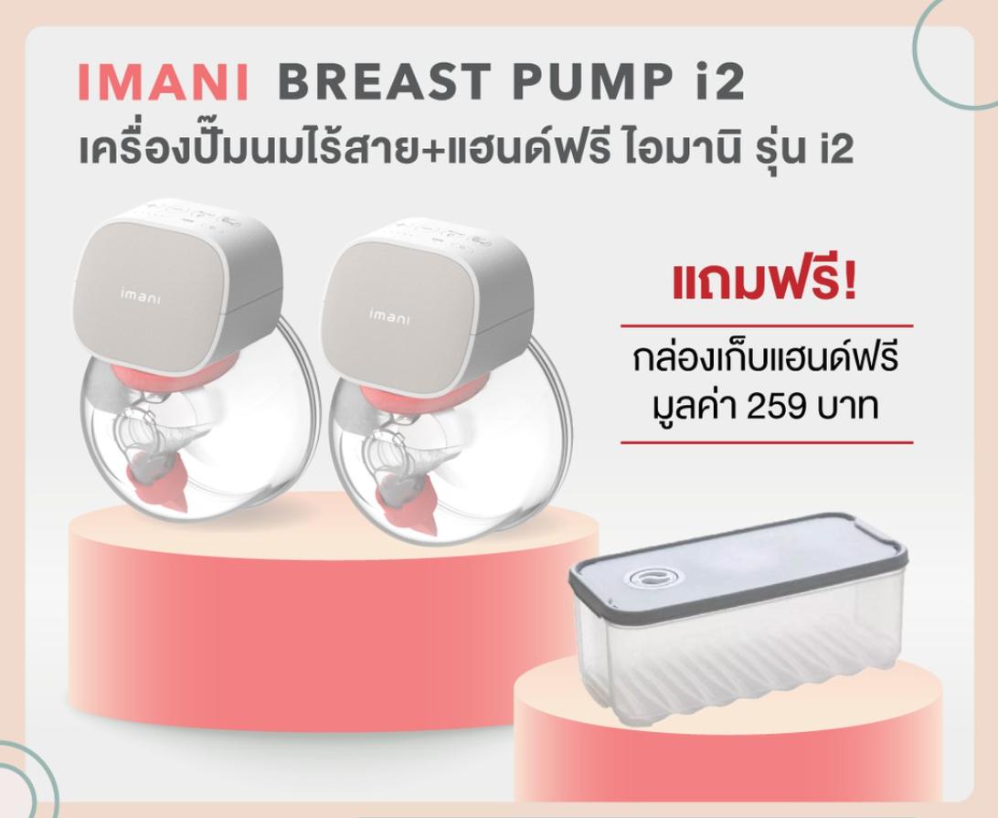 รีวิว [สินค้าพร้อมส่ง] imani i2 เครื่องปั๊มนมไร้สาย แฮนด์ฟรี ไม่ต้องจับ นวัตกรรมล่าสุดจากเกาหลี (รับประกันศูนย์ไทย 1 ปี)