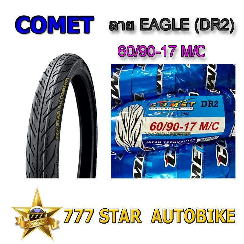 ยางนอก COMET ลาย EAGLE (DR2) เบอร์ 60/90-17 TT **ยางใหม่**