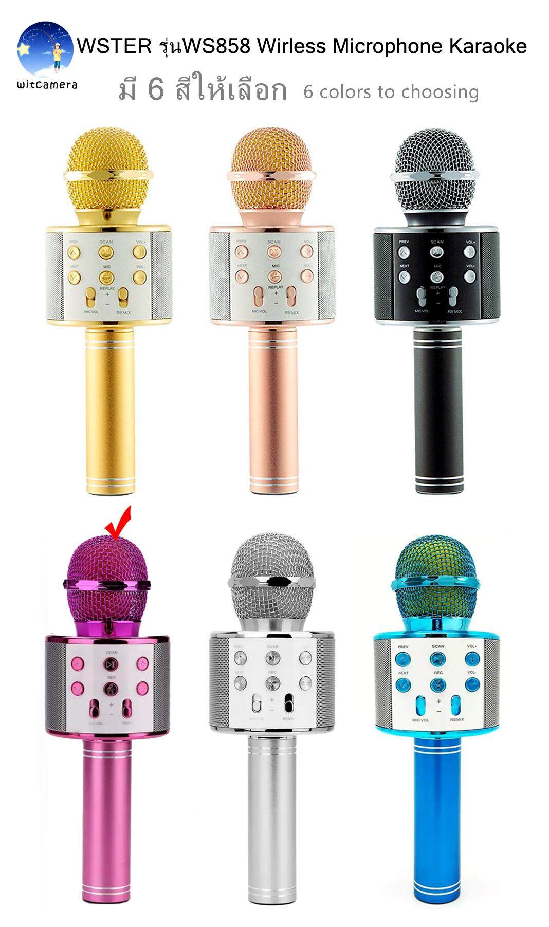 Wster รุ่นws858 Wirless Microphone Karaoke ลำโพง ไมค์ ไมค์ลอย ไมค์ไร้สาย คาราโอเกะ บลูทูธ(มี 6 สีให้เลือก ) Wster Version Ws858 Wirless Microphone Karaoke Speakers, Mike, Floating, Wireless Mike, Karaoke, Bluetooth( 6 Colors To Choosing ) By Witcamera.