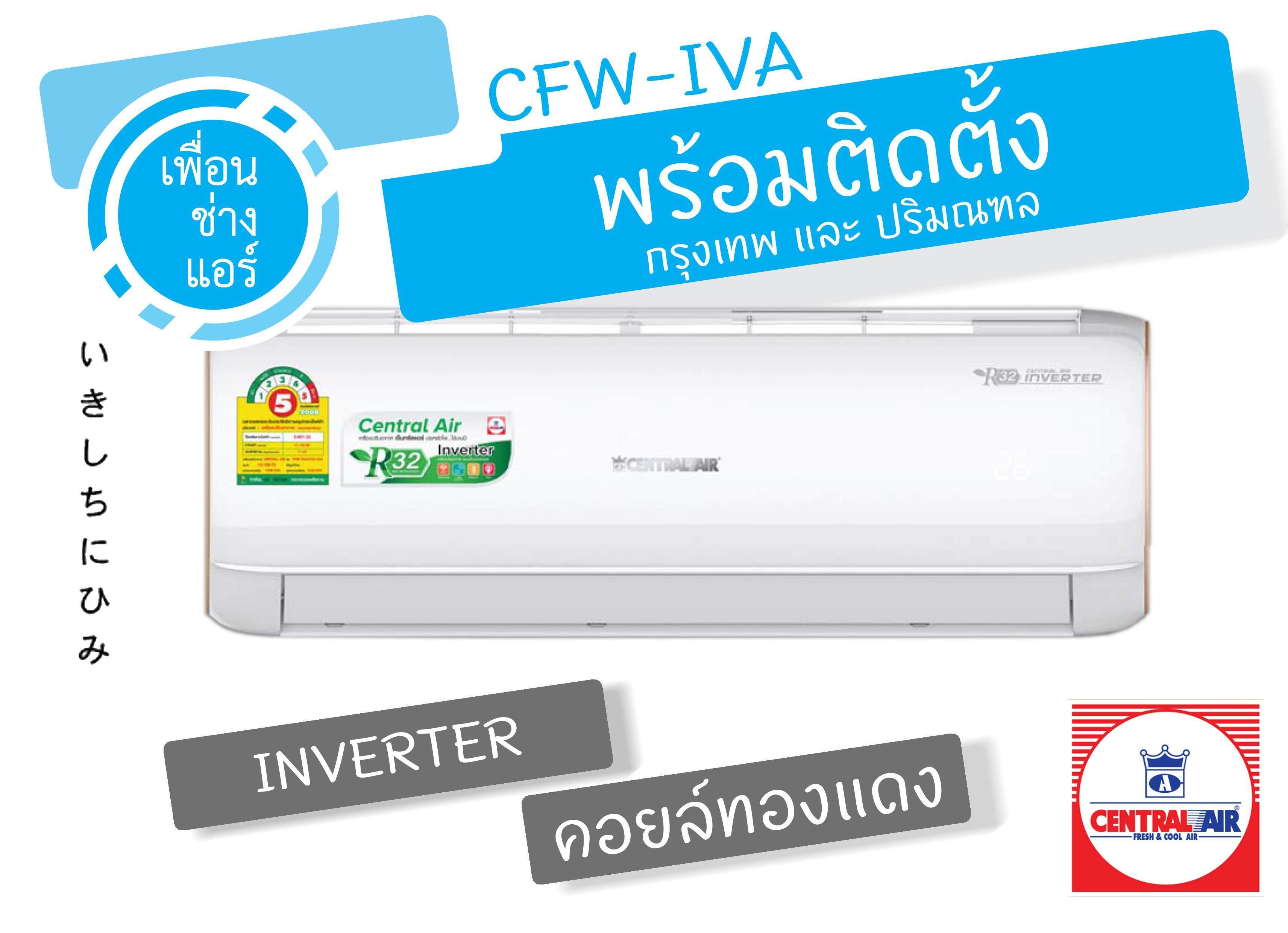 *พร้อมติดตั้ง* Central Air Inverter แอร์ติดผนัง 25,000 BTU. รุ่น CFW-IVA กทม.และปริมณฑล