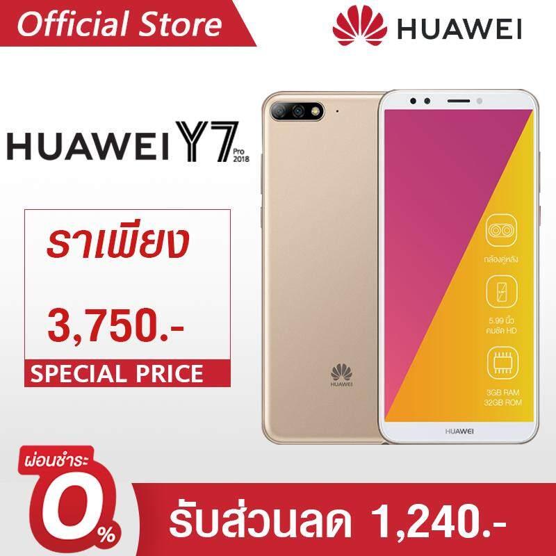 【ผ่อน 0% 6 เดือน】 Huawei Y7 Pro 2018 3GB+32GB / รับฟรี Huawei case