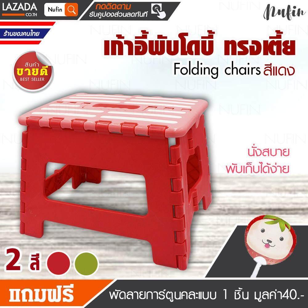 เก้าอี้ เก้าอี้พับโดบี้ เก้าทรงต่ำ พับได้ เก้าพกพา เก้าอี้พลาสติก เก้าอี้สนาม เก้าอี้สำหรับตั้งแคมป์ เก้าอี้ขนาดเล็ก พกพาสะดวก พับเก็บง่าย รุ่น:g294 / G295 ฟรีพัดลายการ์ตูน By Nufin Thailand.