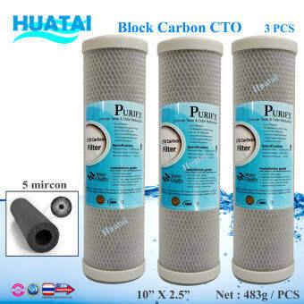 ไส้กรอง Carbon / 10 นิ้ว x 2.5 นิ้ว / 5 ไมครอน / Purify ไส้กรองถ่านกัมมันต์ Activated carbon Carbon CTO (3 ชิ้น)