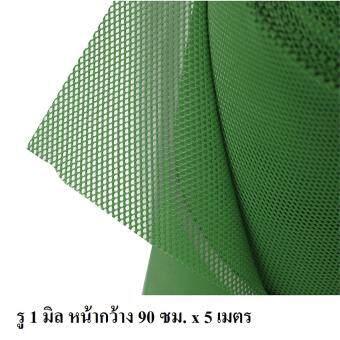 papamami ตาข่ายพลาสติก ตาข่ายรองหิน ตาข่ายคอกสัตว์ ตาข่ายรั้ว กระชังตาข่ายกันนก ตาข่ายล้อมไก่ ตาข่ายอเนกประสงค์  รู1มม.-สีเขียว (90ซม.x5เมตร)