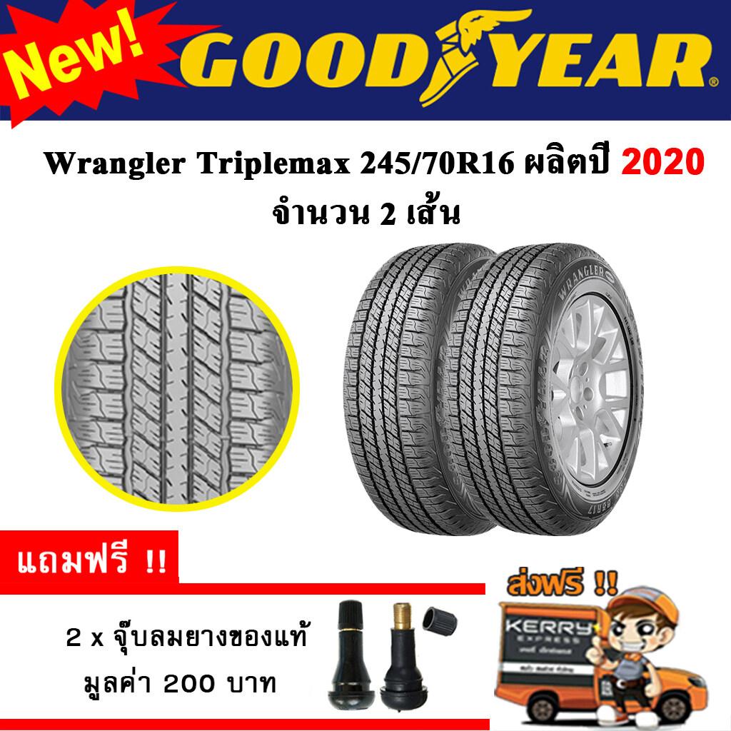 ยางรถยนต์ Goodyear 245/70r16 Wrangler Triplemax (2 เส้น) ยางใหม่ปี 20.