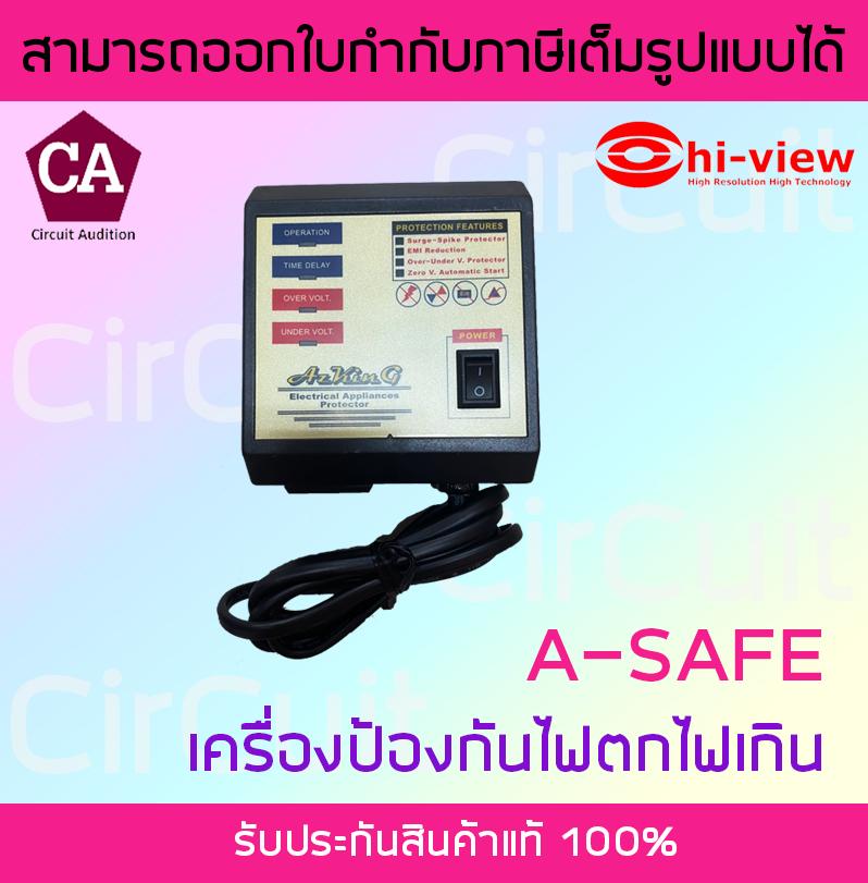 Hi-View รุ่น A-Safe เครื่องป้องกันไฟตก ,ไฟกระชาก ,ไฟเกิน