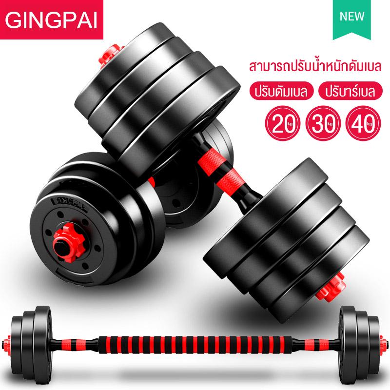 Gingpai ดัมเบลปรับน้ำหนัก ดัมเบลพลาสติก 30,40 Kg. แถมฟรีข้อต่อ ปรับน้ำหนัก ฟรีสายรัดข้อมือ และ ถูงมือ สีดำ-แดง + ข้อต่อดัมเบล30cm +ถุงมือ + สายรัดข้อ Barbell Dumbbell Arm Exercise Training.