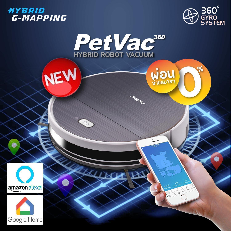 PetVac360 หุ่นยนต์ดูดฝุ่นและถูพื้นแบบแทงค์น้ำ ระบบ Wifi Gyro-Mapping ฉลาดอย่างมีระเบียบ BY DigilifeGadget