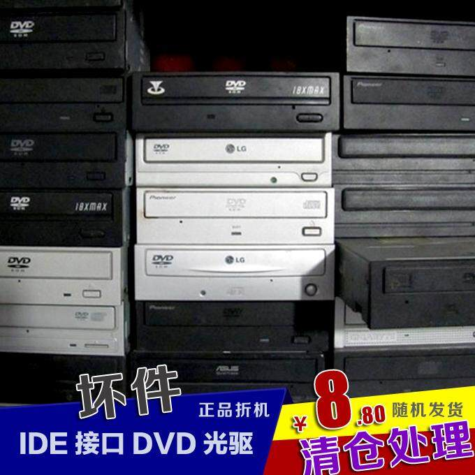 IDE Parallel Port DVD Drive Desktop Computer Disassemble Bad ldrive  cd/DVD-ROM Built-in Optical Drive