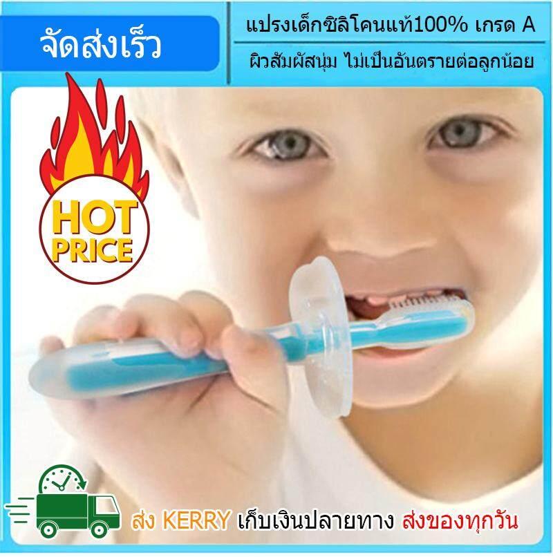 แปรงสีฟันเด็ก แปรงซิลิโคน Baby Toothbrush แปลงสีฟันเด็กซิลิโคนของแท้ 100% สำหรับเด็กเล็กหัดแปรงฟัน อายุ 6 เดือนขึ้นไป ผิวสัมผัสนุ่มมากปลอดภัยจากสารพิษ ส่งไว Kerry By Good Babyshop.