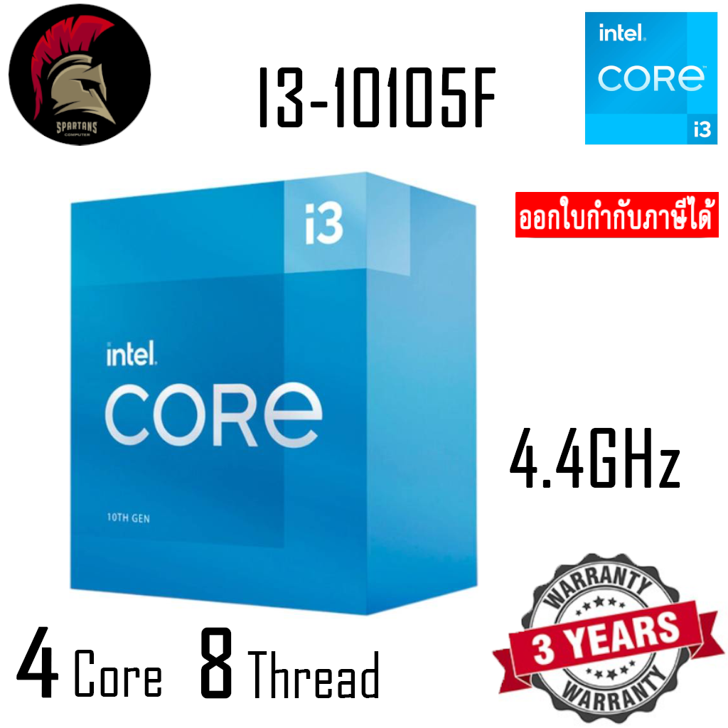 Cpu Intel Core I3 10105f เจนใหม่ล่าสุด Gen10 Refresh (แรงกว่า ใหม่กว่า I3 10100f) (ซีพียู) Lga1200 ออกใบกำกับภาษีได้.