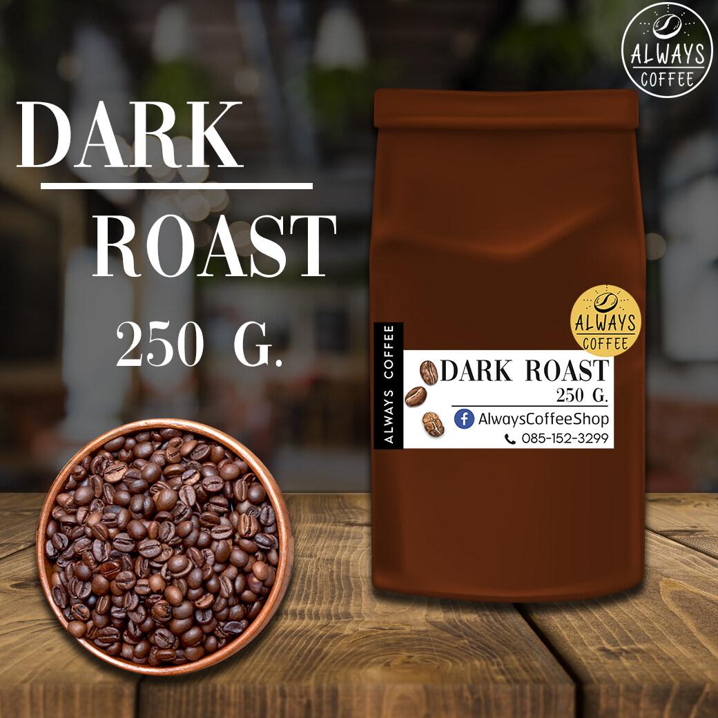 เมล็ดกาแฟ อราบิก้า โรบัสต้า คั่วเข้ม Dark Roast 250g. บดฟรี.