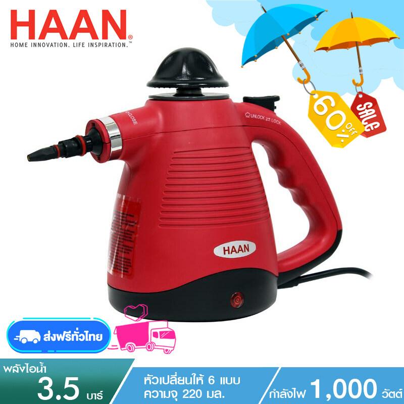 Haan เครื่องฉีดแรงดันไอน้ำ Handheld Garment Steamer รุ่น Hs-T101 - สีดำ/แดง.