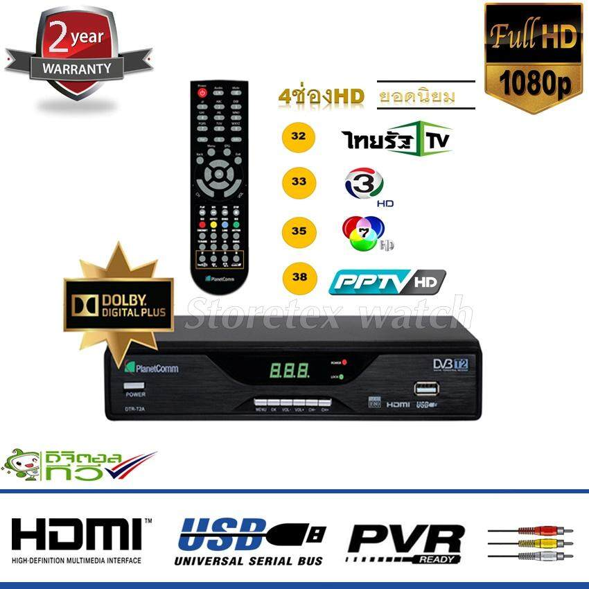 Planetcomm Dolby Digital Set Top Box กล่องรับสัญญาณทีวีดิจิตอล รุ่น Dtr-T2a (สีดำ).