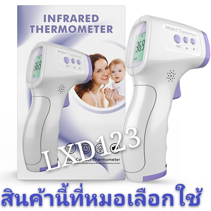เครื่องวัดอุณหภูมิระบบดิจิตอลอินฟาเรด มีความแม่นยำสุดๆ เกรดเดียวกับใช้ในโรงพยาบาล พร้อมส่ง !! ขายดีมาก【พร้อมจัดส่งทั่วประเทศไทย】อ่านค่ามีภาษาอังกฤษ