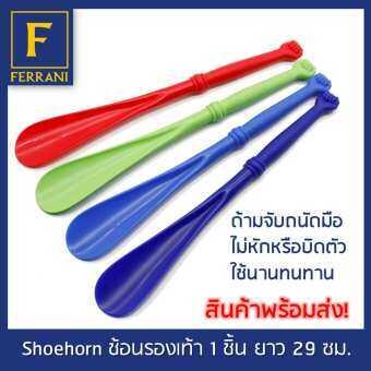 FERRANI Plastic 11 inch Long Shoe horn