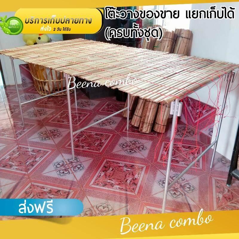 โต๊ะวางของ ชุดแคร่ตลาด โต๊ะขายของ โต๊ะตลาดนัดคลองถม โต๊ะปิคนิค โต๊ะม้วนพับแยกเก็บได้ ขนาด กว้าง 100 ยาว 200ซม. ต่อยาวได้ตามต้องการ By Beena Combo.