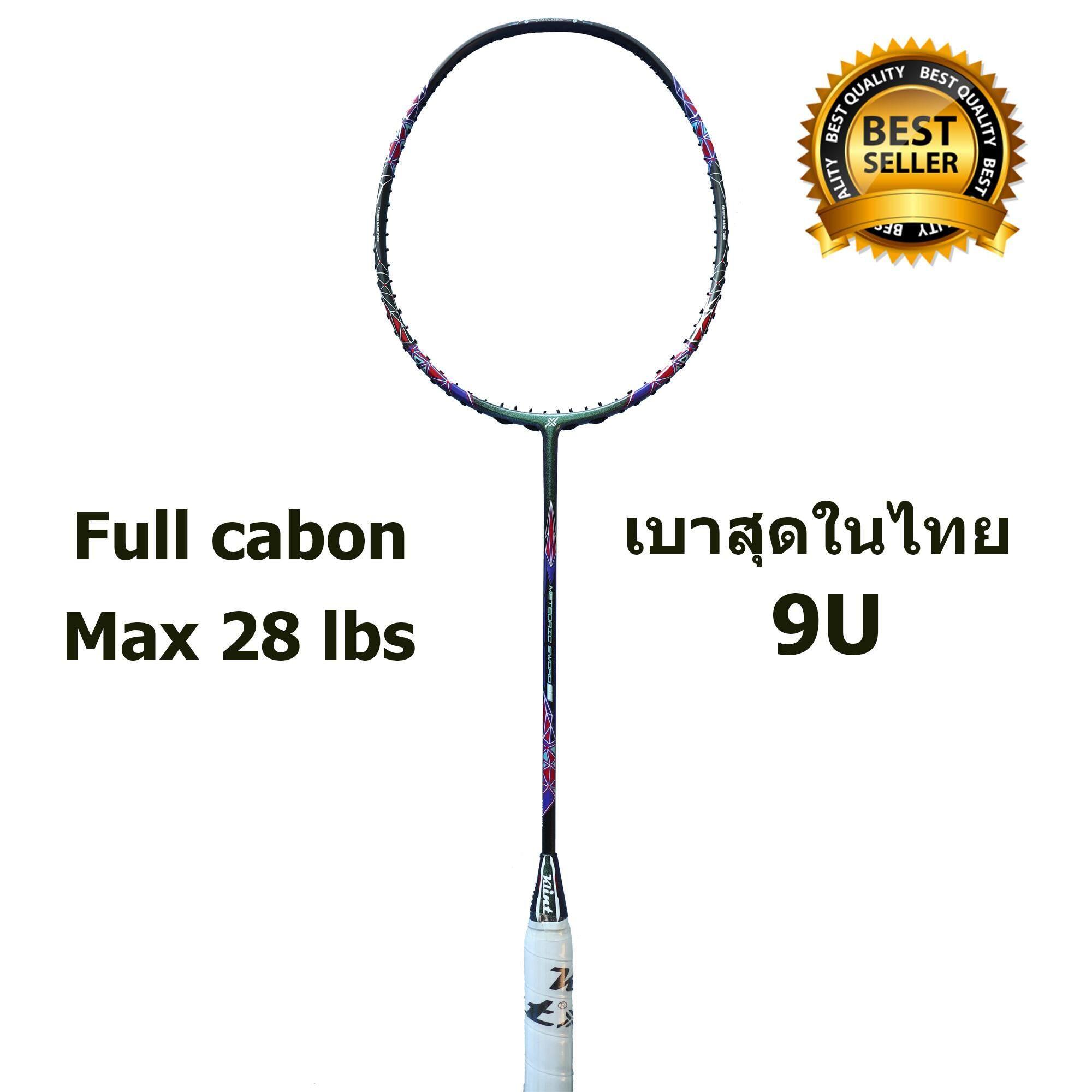 เบา 9 U เพียง 59 กรัม ไม้แบดมินตัน Klint Meteoric Swords By Badminton.