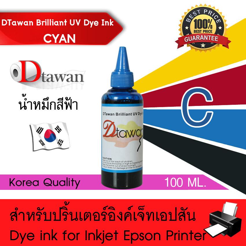 Dtawan น้ำหมึกเติม Brilliant Uv Dye Ink Korea Quality ใช้ได้ทั้งงานภาพถ่ายและเอกสาร สำหรับปริ้นเตอร์ Epson ทุกรุ่น ขนาด 100ml สีฟ้า (c, Cyan).