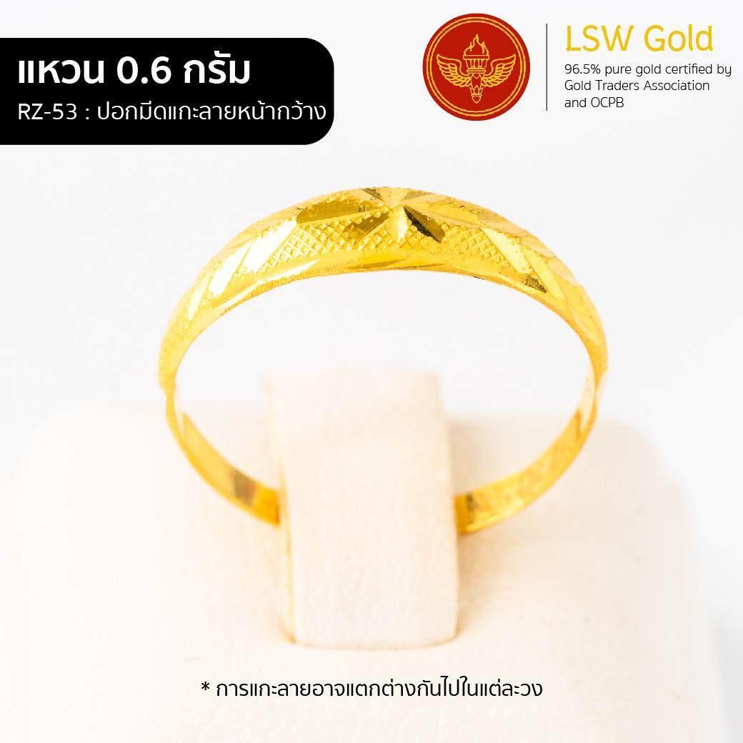 Lsw แหวนทองคำแท้ น้ำหนัก 0.6 กรัม ลายปอกมีดแกะลายหน้ากว้าง Rz-53 ราคาพิเศษ By Lsw Gold.
