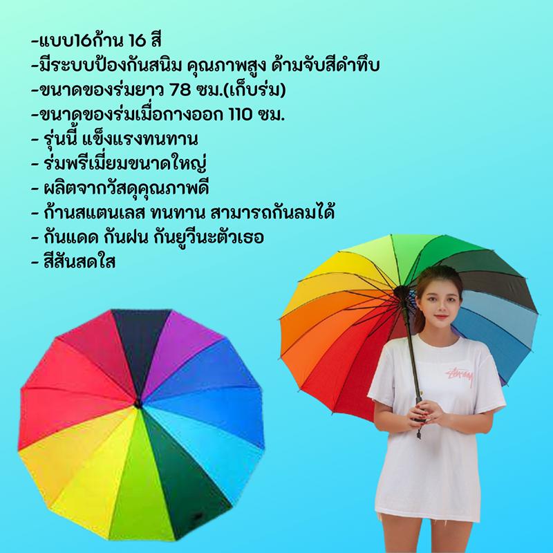 Chj Home ร่มขนาดใหญ่สีรุ้ง ร่มกันแดด ร่มกันยูวี ร่มแฟชั่น Umbrella 16สี สีสันสดใส วัสดุแข็งแรง ด้ามจับทนทานพอดีมือ.
