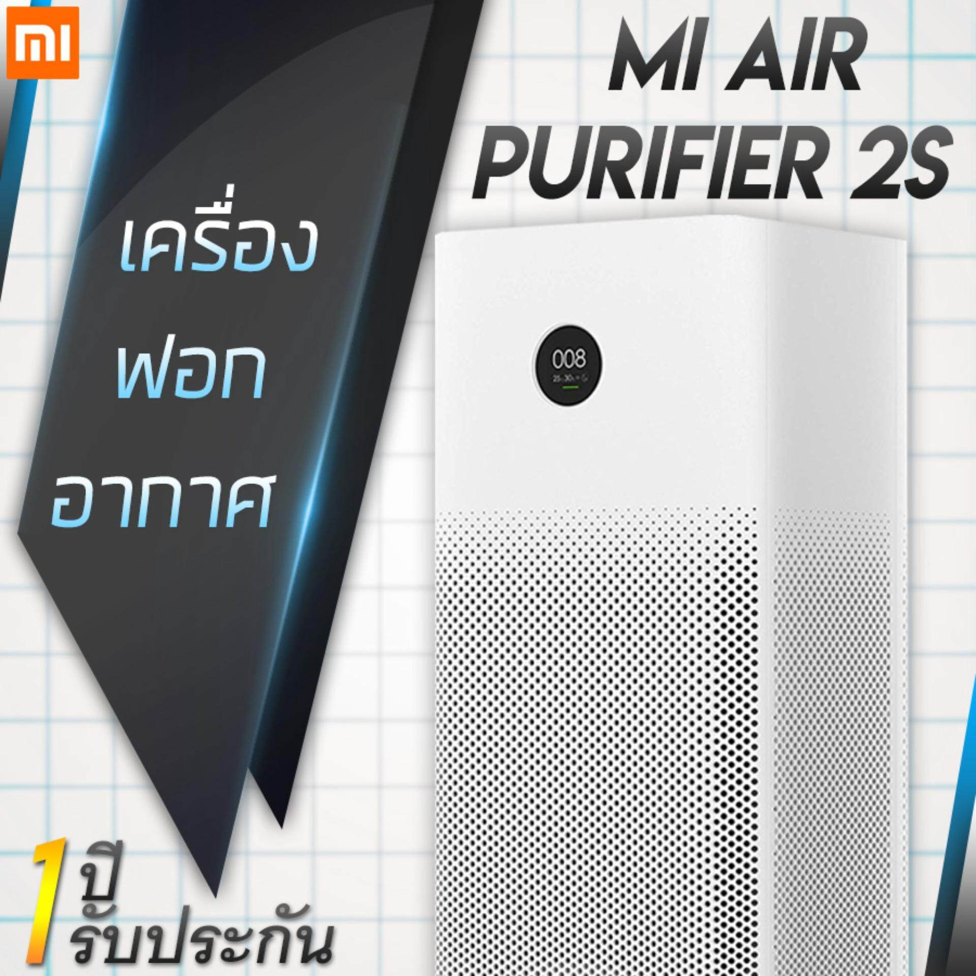 ⚡xiaomi Mi Air Purifier 2s⚡ เครื่องฟอกอากาศ กรองฝุ่น Pm 2.5 สามารถทำงานผ่านแอพพลิเคชั่นในโทรศัพท์มือถือ [รับประกัน 1 ปี] By Ocean World.