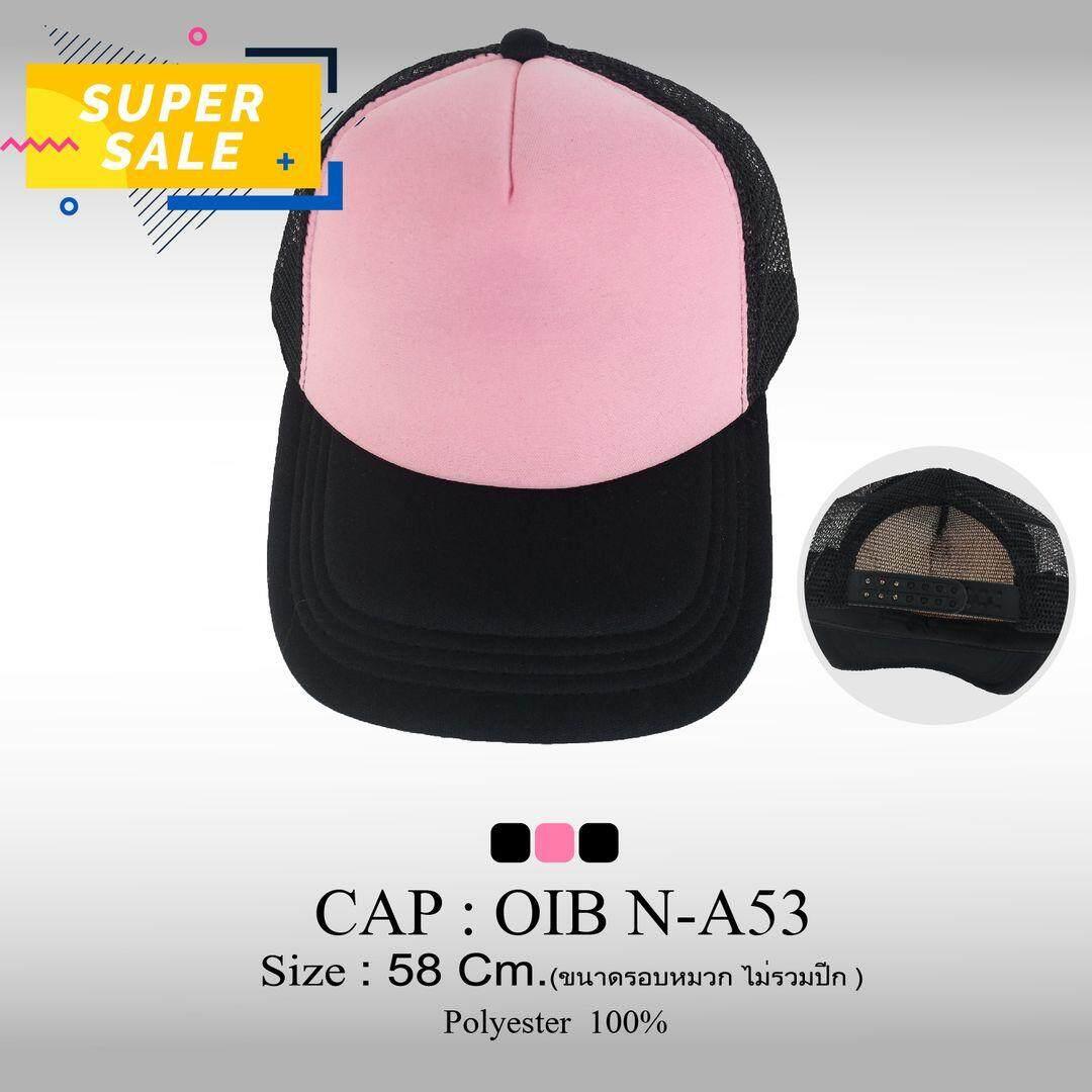 หมวกแก๊ปตาข่าย Polyester100% หมวกสีดำ-ชมพูอ่อน-ดำ ใส่สวยทรงสวย ด้านหลังปรับไซส์ได้ หมวกปักลาย หมวกสกรีนลาย หมวกสีสันสดใส