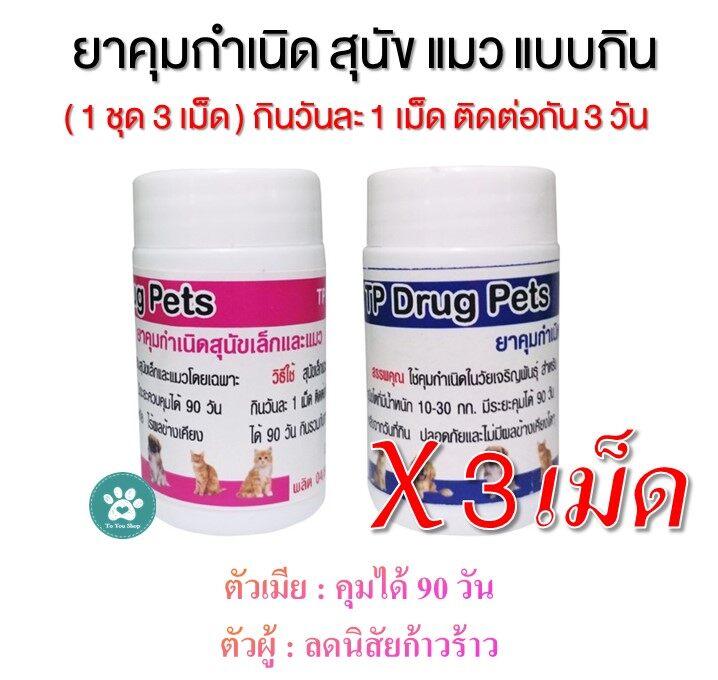[1 ชุด 3 เม็ด] ยาคุมสุนัขแมว