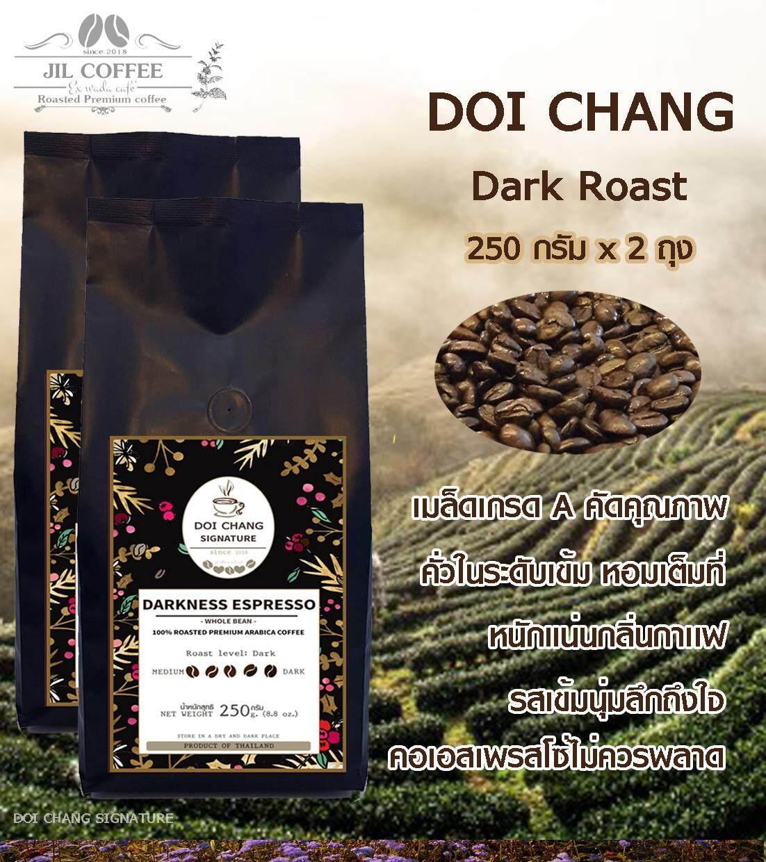 กาเเฟดอยช้างคั่วเข้ม: Doi Chang Signature :ดาร์กเพรสโซ่ (dark Roast)เมล็ดกาแฟสดคั่ว จากดอยช้าง100% อราบิก้า :darkness Espresso 250 G. 2 ถุง :arabica Coffee..