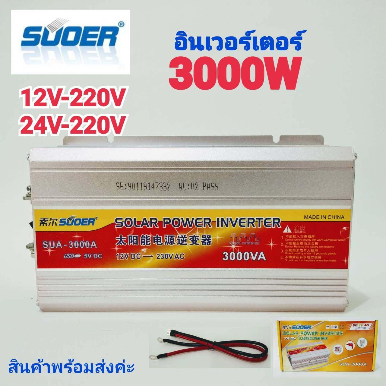 อินเวอร์เตอร์ 12v 3000w Inverter Modified Sine Wave อินเวอร์เตอร์ ตัวแปลงไฟ 12v เป็น 220v.