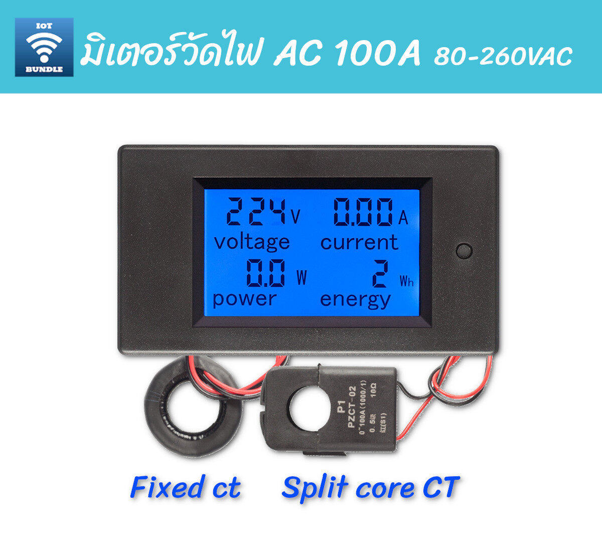 AC Power meter มิเตอร์วัดไฟกระแสสลับพร้อมแสดงผล 4 ค่า | PZEM 061 AC digital display multi-function power monitor