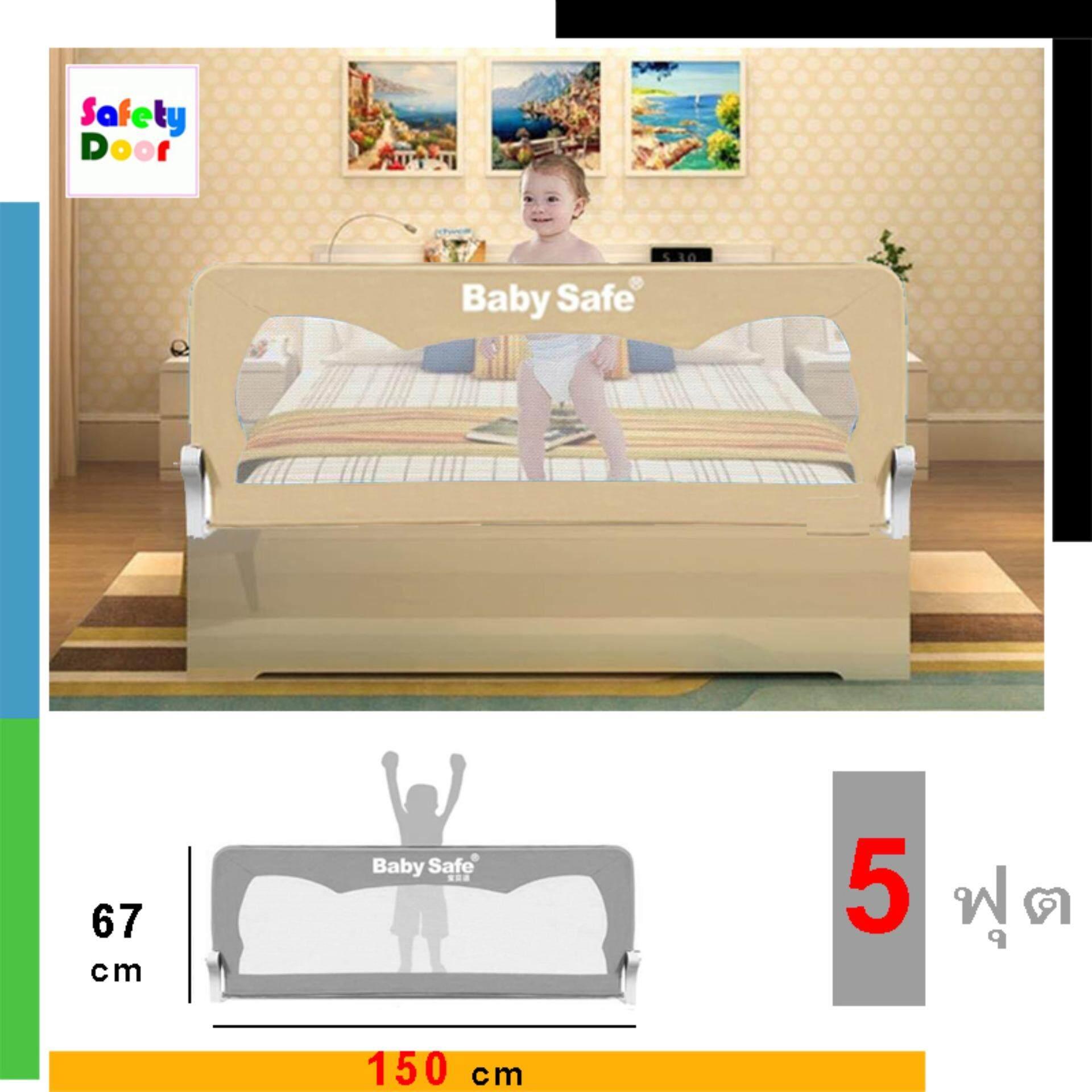 แนะนำ ที่กั้นเตียง กันเด็กตกเตียง ขนาด 1.5 เมตร ใช้กับ 5 ฟุต ใช้ได้กับปลายเตียง -สีครีม