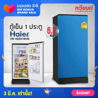 ตู้เย็น Haier รุ่น HR-ADBX18 ความจุ 6.3 คิว สีเงิน สีฟ้า (รับประกัน 10 ปี) สี น้ำเงิน