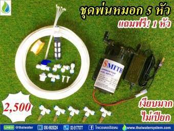 ชุดพ่นหมอก เครื่องพ่นหมอก รดน้ำต้นไม้ 5 หัวพ่นหมอก + สายพ่นหมอก 15 เมตร ( ติดตั้งเองได้ง่ายๆ ) SMITH SET 1 ความละเอียด 0.1 มม.ไม่เปียก