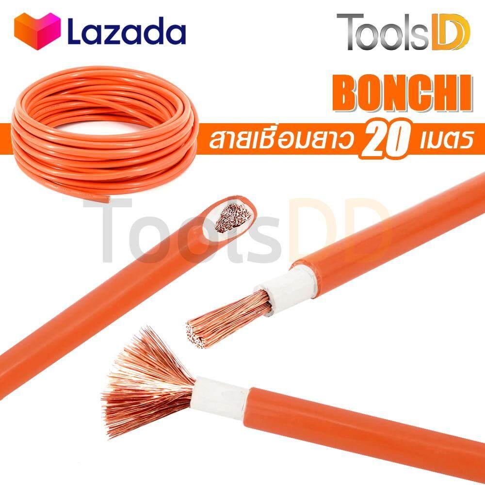 BONCHI สายเชื่อม 20 เมตร 35 sq.mm. ลวดทองแดงแท้ หุ้มฉนวน PVC อย่างดี 2 ชั้น