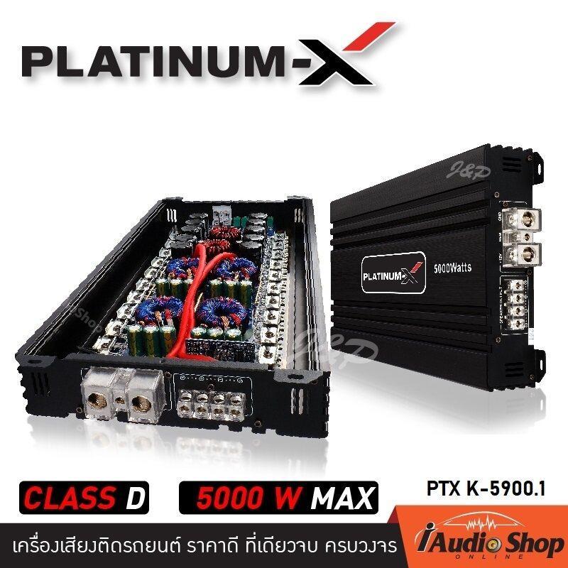 Platinum X เครื่องเสียงรถ เพาเวอร์แอมป์ พาวเวอร์แอมป์รถยนต์ Class D 1 Ch (คลาสดี โมโนบล็อก) ขับขับ12นิ้วสบายๆ ได้เบสอิ่มๆ Ptx K-5900.1 Iaudioshop.