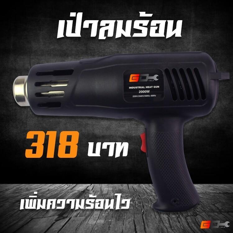 GDเครื่องเป่าลมร้อน ปืนเป่าลมร้อน 2000 W สามารถปรับความร้อนได้ 2 ระดับ 350-600 องศา ใช้ลอกสีดัดงอพลาสติกPVC ซ่อมพลาสติก ติด ลอกสติ๊กเกอร์