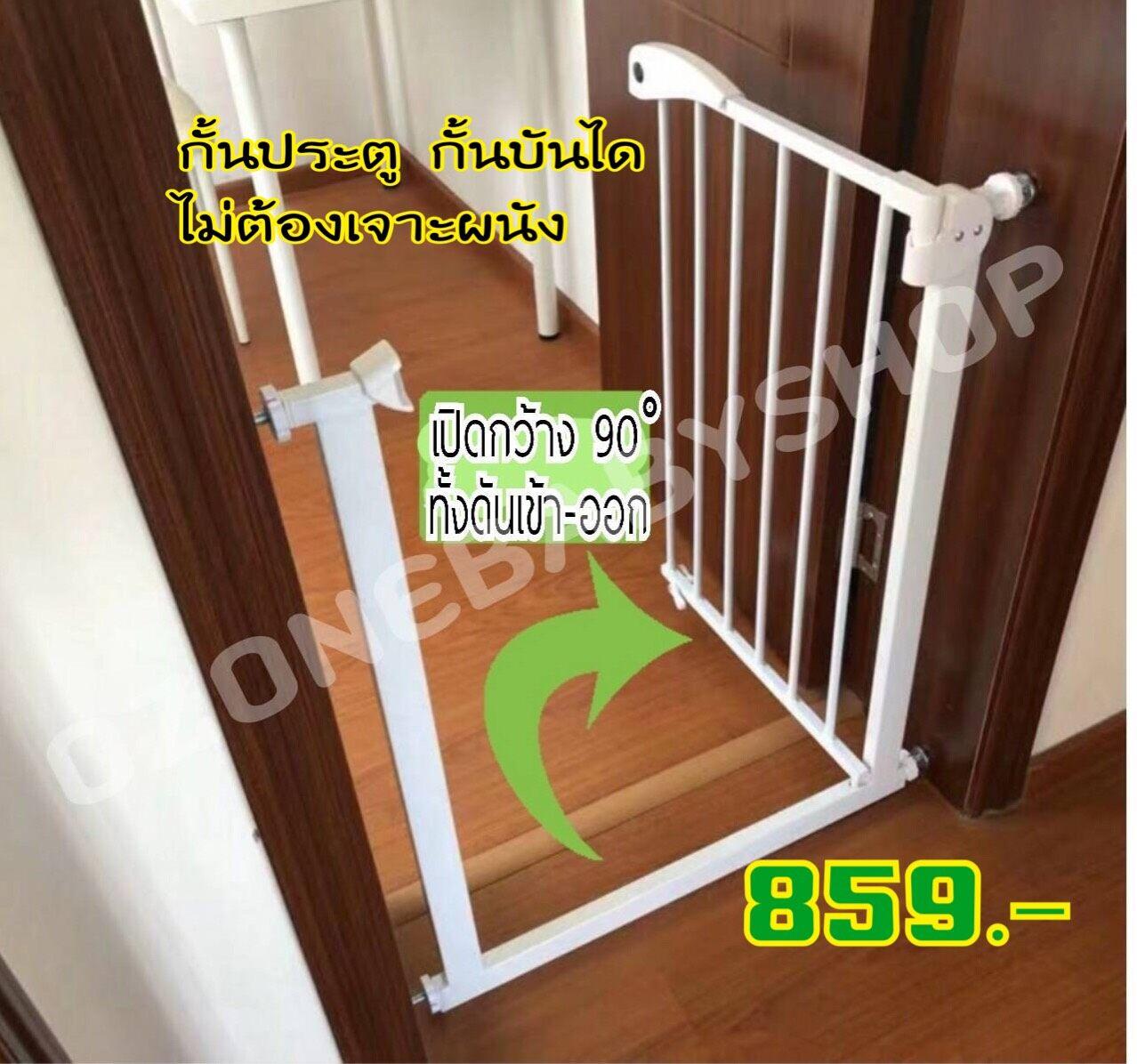 โปรโมชั่น ที่กั้นบันได ที่กั้นประตู ที่กั้นเด็ก ที่กั้นสุนัข 75-84cm