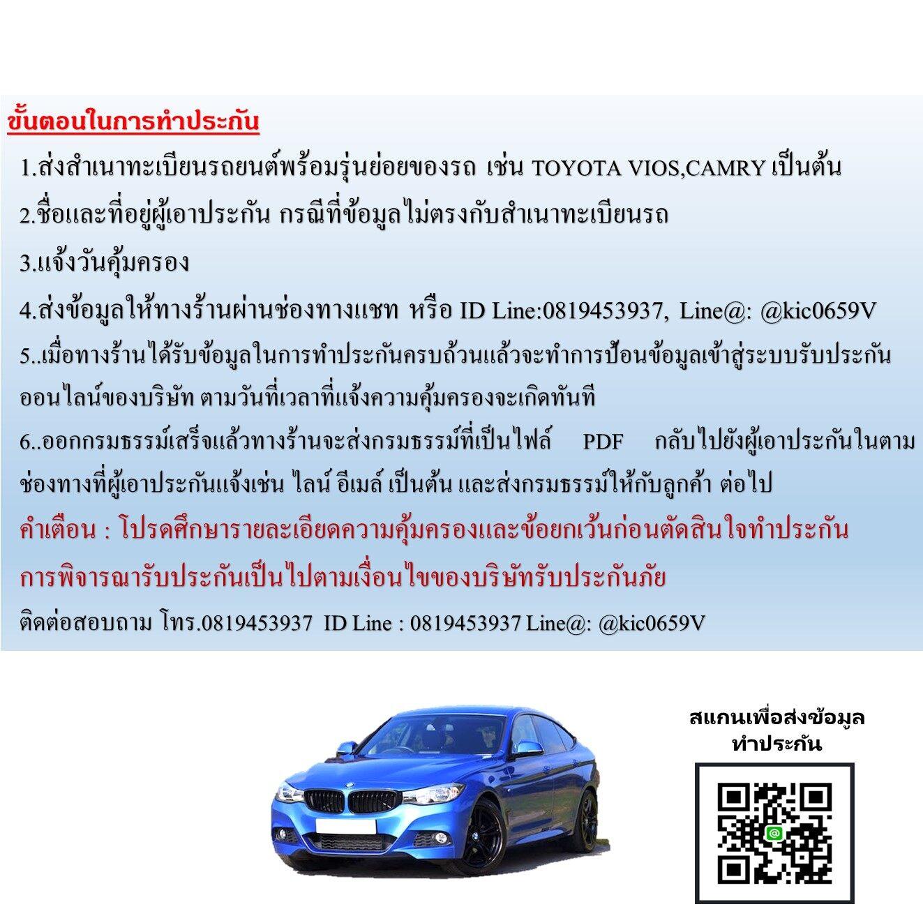 รีวิว ประกันรถยนต์ 2+ ไทยพัฒน์ COMBO PLUS (เก๋ง,กระบะ) ซ่อมรถประกัน สูญหายไฟไหม้ 50,000.-รถชนรถ รถเสีย/รถยก ไม่มีค่าเสียหายส่วนแรก บริการช่วยเหลือฉุกเ