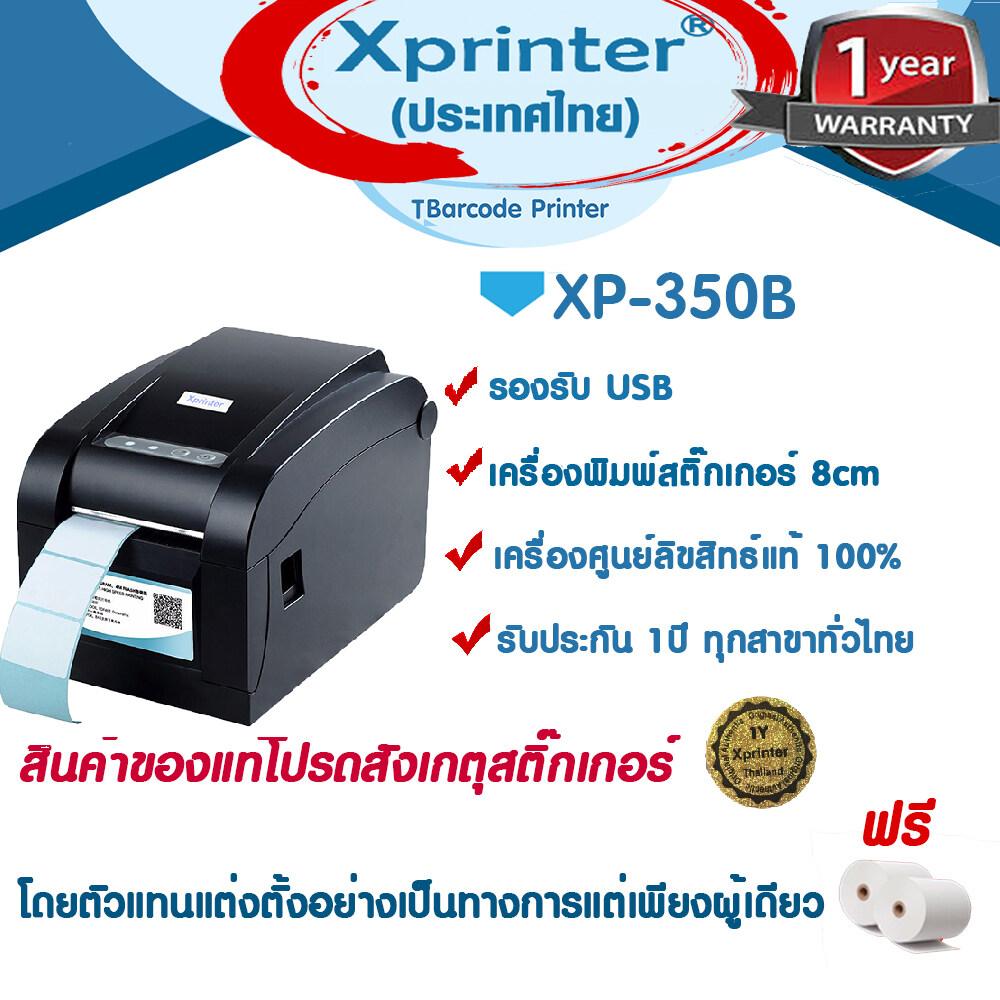 Xprinter Xp-350b เครื่องพิมพ์ฉลากยา จ่ายหน้าซองยา ฉลากชื่อที่อยู่ สำหรับงานจัดส่ง ฉลากติดแก้ว Ocha.