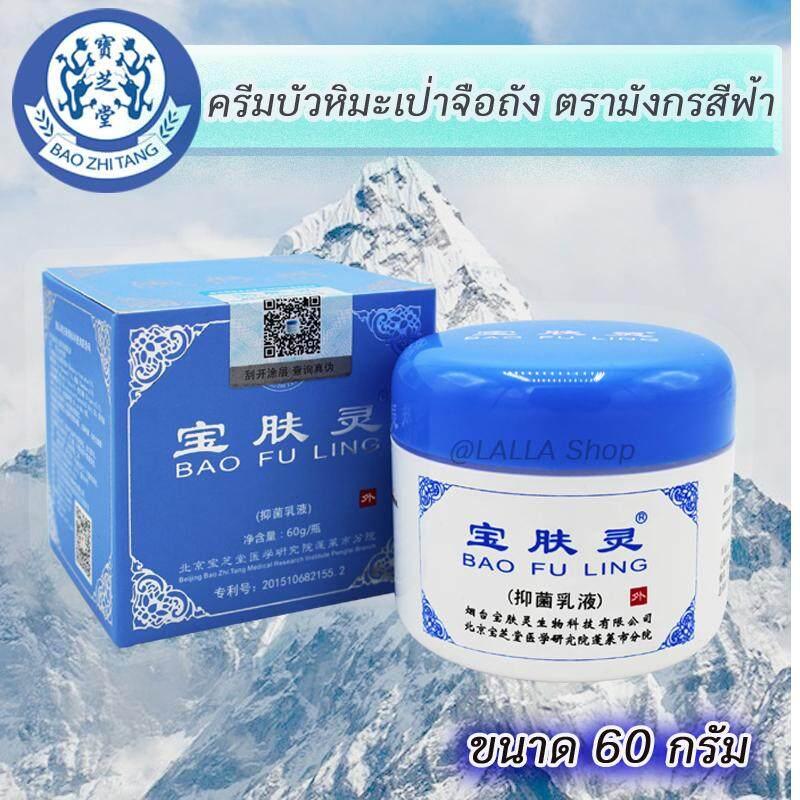 BAO FU LING ครีมบัวหิมะ เป่าฟูหลิง 60 กรัม!! ราคาคุ้มค่า นำเข้าจากจีน (รับประกันของแท้ 100% มีใบแนบวิธีตรวจสอบผลิตภัณฑ์)