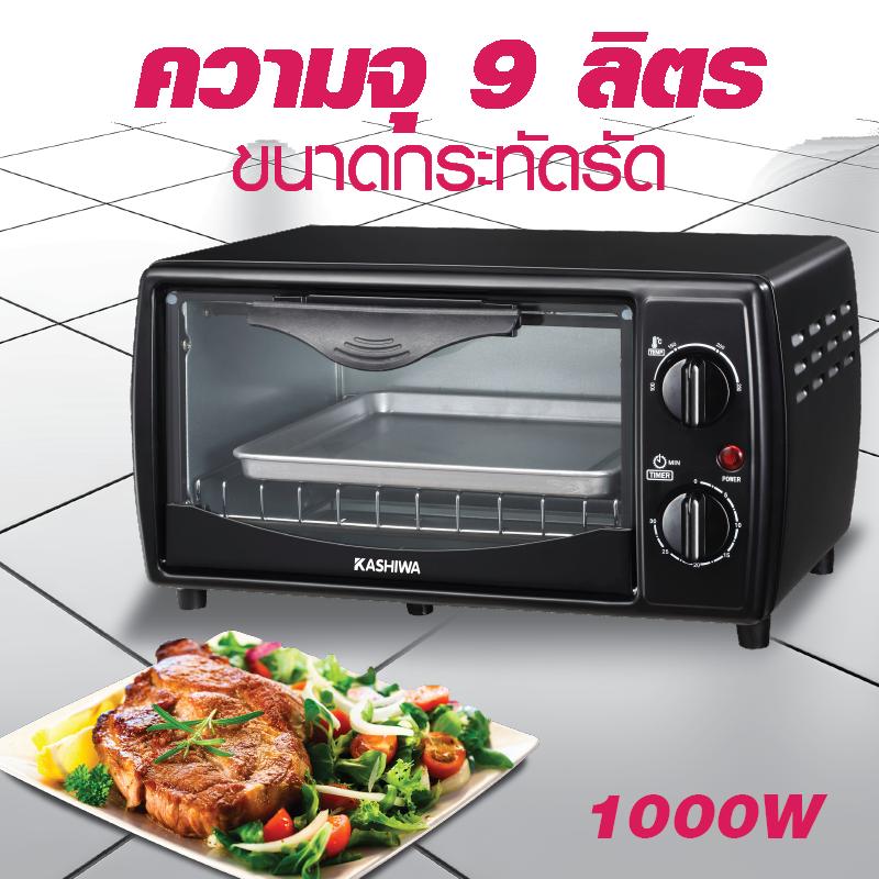 Kashiwa เตาอบ 9 ลิตร (oven) รุ่น Cs0905a2 เตาอบไฟฟ้า เตาอบอาหารไฟฟ้า เตาอบขนมไฟฟ้า เตาอบอเนกประสงค์  เตาอบใช้ในบ้าน เตาอบตั้งโต๊ะ  Electric Oven.