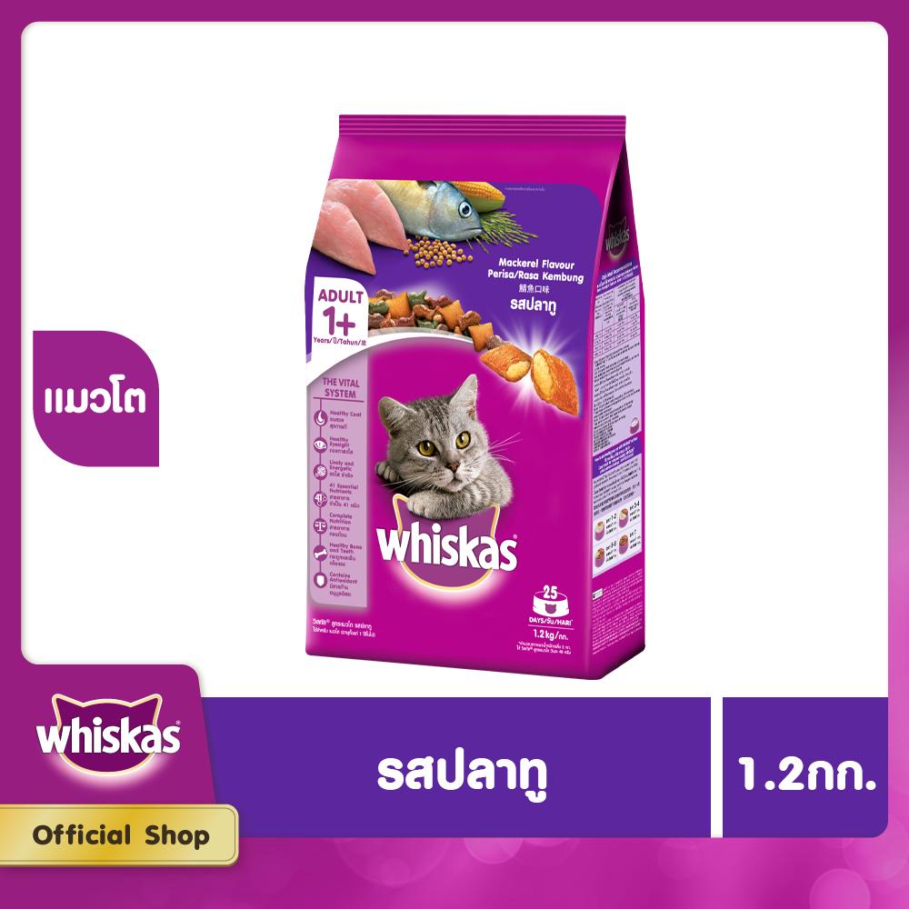 Whiskas Dry Cat Food Dry Pockets Adult Mackerel Flavour 1.2 Kg วิสกัส อาหารแมวชนิดแห้ง แบบเม็ด พ็อกเกต สูตรแมวโต รสปลาทู 1.2 กิโลกรัม อาหารสัตว์เลี้ยง อาหารแมว อาหารเม็ดสำหรับแมว อาหารเม็ด.