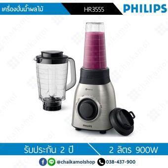 Philips Blender เครื่องปั่น รุ่น HR3555 900W / 2 Lites - รับประกัน 2Y